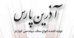 سنگ کوارتز آذرین پارس
