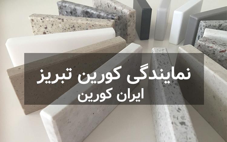 نمایندگی اجرای سنگ کورین تبریز