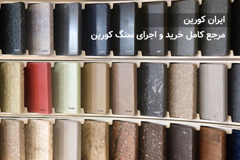 گالری تصاویر ایران کورین